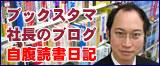 ブックスタマ社長の自腹読書日記